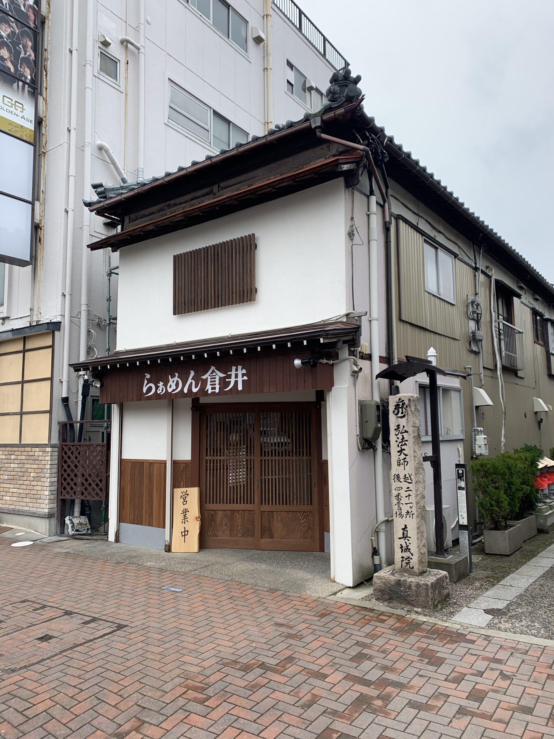 【新潟市ラーメン】中央区西堀前通 らぁめん倉井さんに行ってきた!