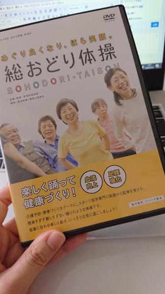 【総おどり体操】新潟総踊りパワーで運動不足も解消!