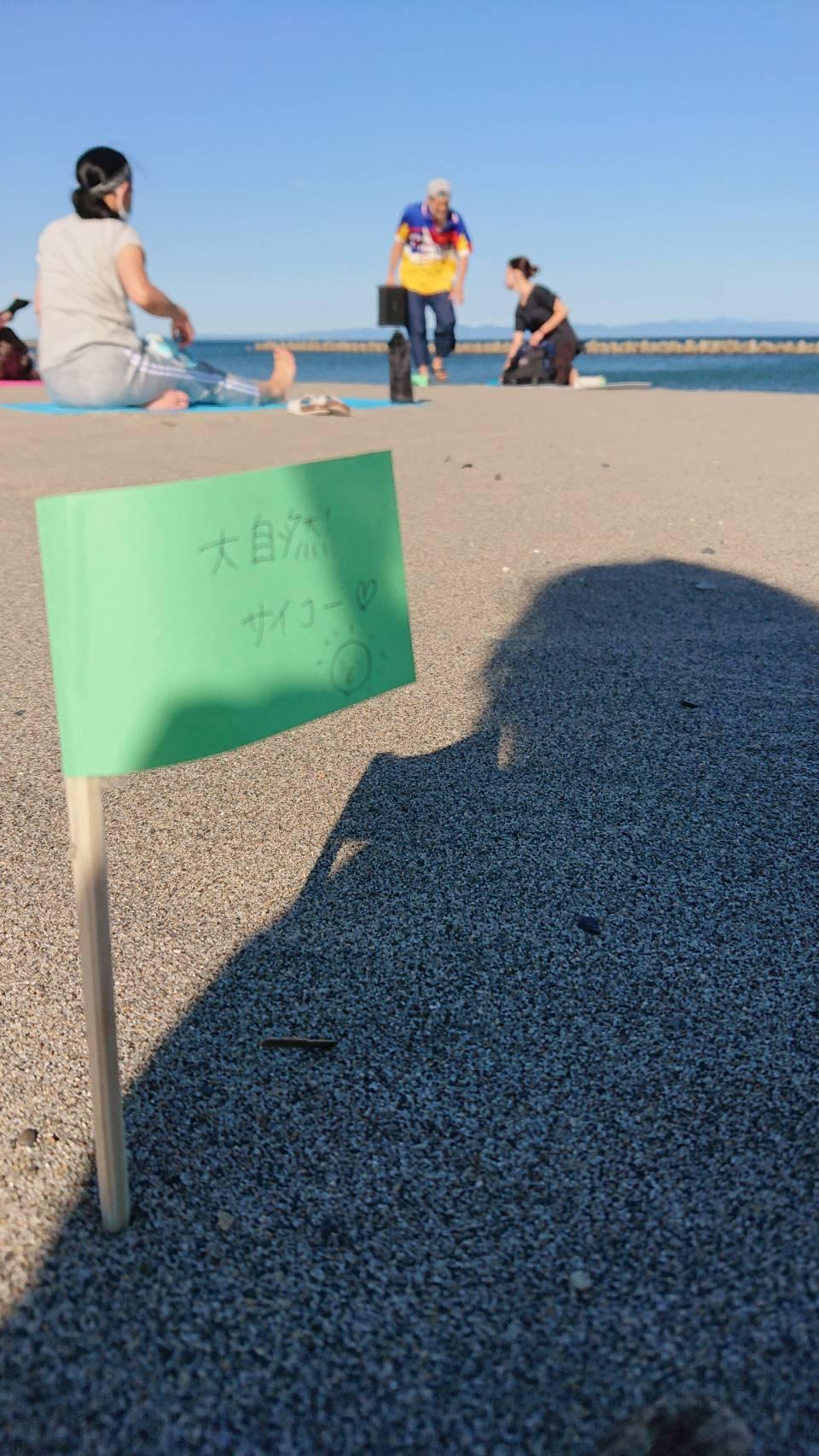 朝活してきた【新潟の海で朝ヨガ】