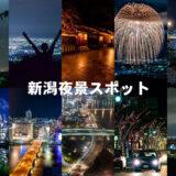 新潟の夜景スポット10選。定番~穴場までご紹介!デートや写真撮影に
